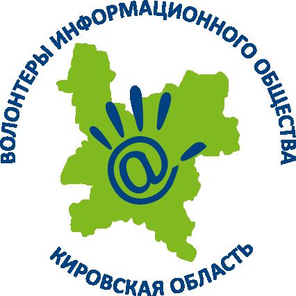 Логотип проекта «Волонтеры информационного общества» (Кировская область)